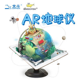 北斗AR互动3D地球仪浮雕梦幻星座中号 3D灯光摆件虚拟现实地球仪
