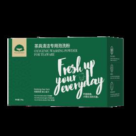 茶具清洁颗粒:轻松祛除茶垢,污渍,无需钢丝球百洁布。