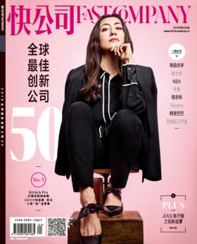 19年4月刊—全球创新公司50