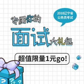"""2018年辽宁省公务员考试1元见""""面""""礼"""