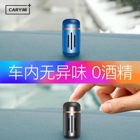 CARYiM车载香水汽车出风口香薰车内用品空调香氛高档女持久淡香车用