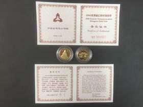 幻彩观音第三组金币