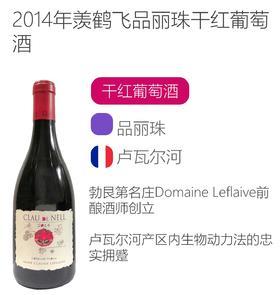 2014年羡鹤飞品丽珠干红葡萄酒Clau de Nell Cabernet Franc 2014