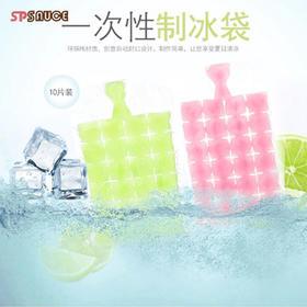 【在家也可以喝出星巴克的凉爽】日本SP SAUCE一次性冰袋环保PE材质 创意自动封口
