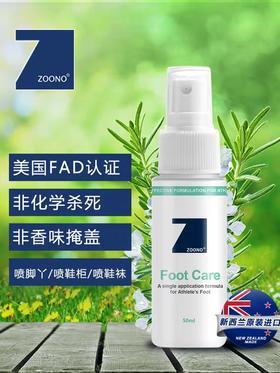[新西兰脚气克星]ZOONO喷一喷给脚一个健康