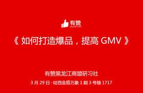 【黑龙江商盟】如何快速提高GMV---线下资源对接,集市储备