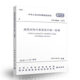 【新版】《建筑结构可靠性设计统一标准》 GB 50068-2018