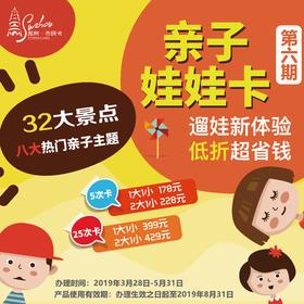 第6期亲子娃娃卡兑换券,32大景点,8大热门亲子主题◆