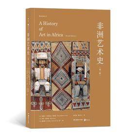 非洲艺术史(第二版)国内第1部非洲艺术通史译著 非洲艺术研究的里程碑式著作