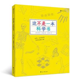 这不是一本科学书(英国获奖科普作家克莱夫•吉福德代表作, 用绘画、涂色、手工等方式探索科学世界, 不用死记硬背,就能理解科学原理,发现科学原来如此好玩!)