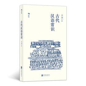 古代汉语常识(语言学大师王力专力编写 古代汉语初学者入门必备 内容丰富易懂 开本小巧便携)