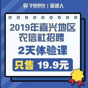 2019嘉兴地区农信社招聘考试大咖体验班