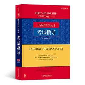 USMLE Step 1 考试指导(第28版)(英文版)