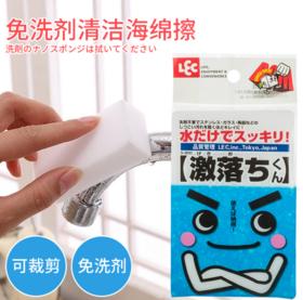 49选5【 纳米魔力 无需清洁剂】日本LEC激落家务清洗海绵擦  强力去污 抖音神器