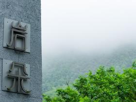 【杭州•桐庐】岩朵度假山宿 超值双人套餐
