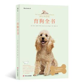育狗全书(这是一本狗狗百科 这里有你想知道的有关狗狗的一切)