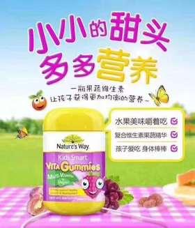 澳洲佳思敏蔬菜软糖60粒