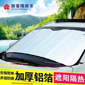 银丝泡泡前档汽车遮阳板防晒隔热帘遮阳挡小车前挡风玻璃罩太阳档遮光垫车内用