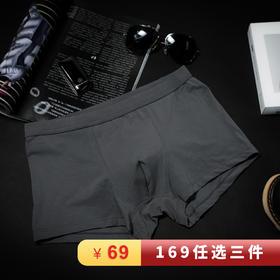 【航天级永久抗菌】皮马棉透气舒适内裤