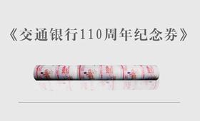 交行110周年纪念券