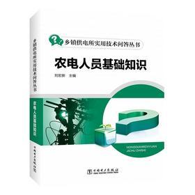 乡镇供电所实用技术问答丛书   农电人员基础知识
