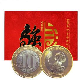 【二轮猴】2016猴年生肖贺岁纪念币·康银阁官方装帧卡币