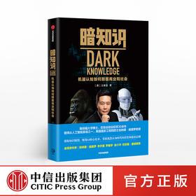 暗知识 机器认知如何颠覆商业和社会 王维嘉 著 中信出版社图书 正版书籍