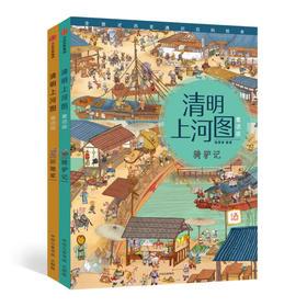 《清明上河图童话版》(套装2册)