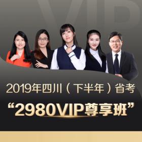 2019年四川(下半年)省考VIP尊享班(1359超長課時,46冊圖書大禮包,VIP服務)