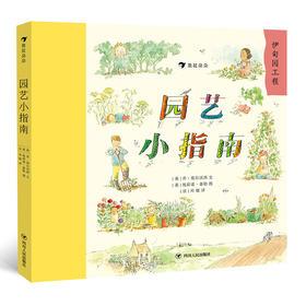 园艺小指南(几乎涵盖了关于花园的所有知识, 是你建造美丽花园的必备指南!)