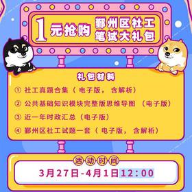 【1元抢购】鄞州区社工笔试大礼包