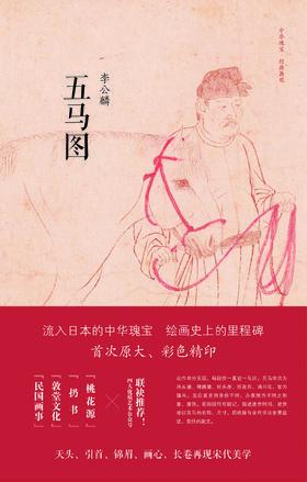 李公麟<五马图>  预计7月30日发货