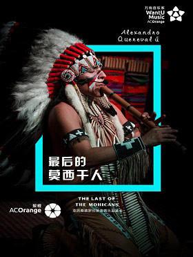 【万有音乐系】《最后的莫西干人——亚历桑德罗印第安音乐品鉴会》 西安站(2019-11-20)