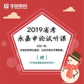 2019浙江省考-永嘉申论试听课