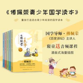 《傅佩荣青少年国学读本》新书重磅推荐|限量送音频课程|漫画式海量插图