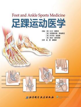 足踝运动医学