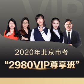 2020北京VIP尊享班(1376超長課時,46冊圖書大禮包,VIP服務)