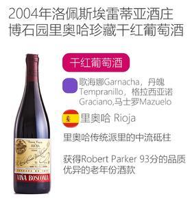 2004年洛佩斯埃雷蒂亚酒庄博石园里奥哈珍藏干红葡萄酒 R. Lopez de Heredia Vina Bosconia Tinto Reserva