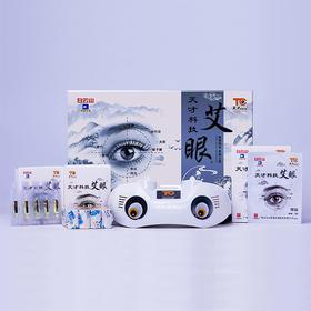 天才科技二代艾眼仪,用于缓解或减轻用眼过度引起的视疲劳