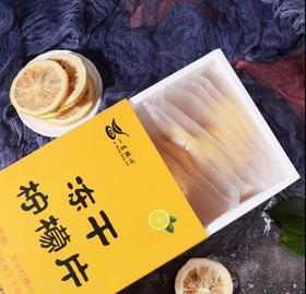 【买2送1】冻干蜂蜜柠檬片 酸甜可口 补充维C 20袋
