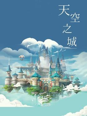 "XSO""天空之城""视听交响音乐会(2019.06.30)"