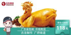 清明宴 鸡为先 天农广府盐焗鸡800g