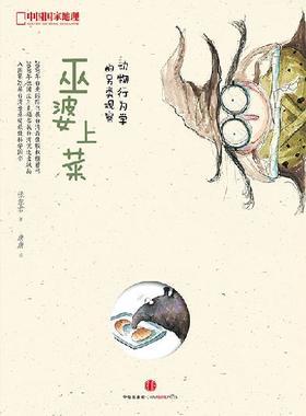 巫婆上菜:动物行为学的另类观察