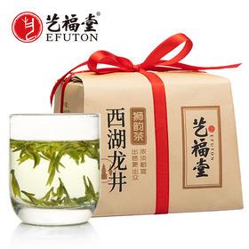 【下单送杯】艺福堂 春茶上市 明前一级西湖龙井茶  狮韵EFU9+ 2020新茶 250g/包