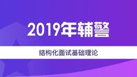 【2019年辅警】结构化面试基础理论课套餐