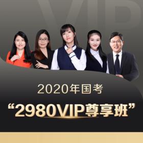 2020国考VIP尊享班
