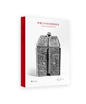 罗越与中国青铜器研究