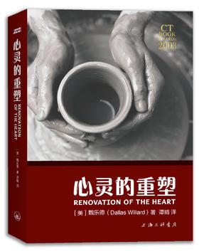 【包邮+新书热售】心灵的重塑:基督徒属灵生命成长必读书籍