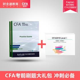 【考前大促】Kaplan 正版CFA一级模拟题 CFA Level 1 Practice Exam AB