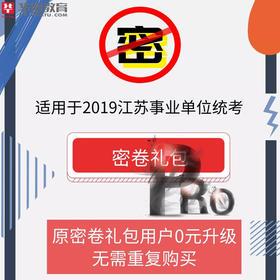 【即将售罄】2019上半年江苏事业单位统考密卷礼包(Pro版) 已全新上线!